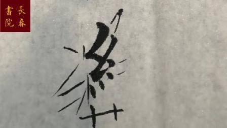 田英章入室弟子、长春书院院长曹志新:绞丝旁基本写法和结体分析