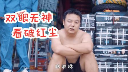 猪小明遭遇连环诈骗,去修车最后只剩一条裤衩,爆笑【修车】场面