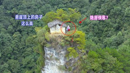 贵州大山悬崖发现一座房子,已有200多年,这么高是怎么建上去?