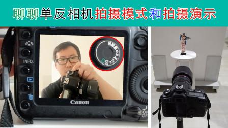摄影入门学习 聊聊单反相机的几种拍摄模式