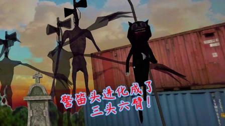 警笛头进化成了三头六臂,卡通猫也来凑热闹!