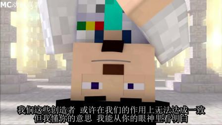 我的世界动画-土豆惹的祸-49-MrFudgeMonkeyz