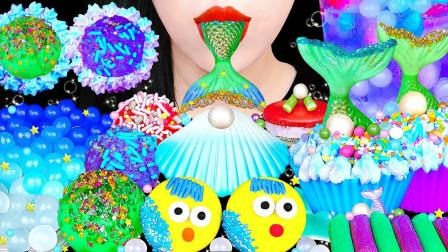 【咀嚼音】美人鱼蛋糕、冰淇淋、泡泡珍珠、宝石糖果、鱼果冻