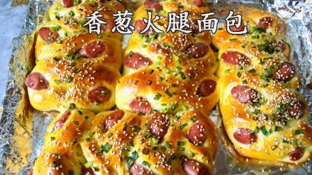 香葱火腿面包怎么做?做法非常简单,绵软好吃,香气扑鼻