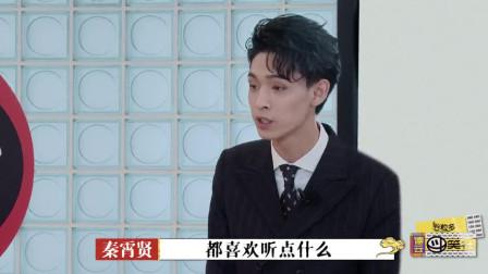 秦霄贤竞选德云社COO,发表演说,烧饼:难为你了兄弟