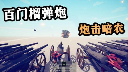 全面战争模拟器:100门榴弹炮有多猛?黑暗农民也挡不住!