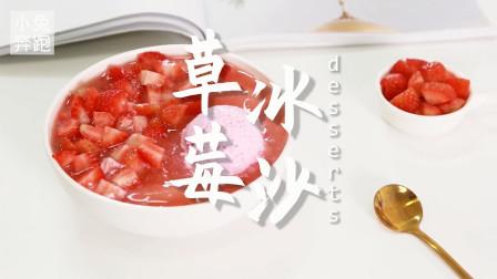 草莓冰沙的做法,小兔奔跑甜品教程