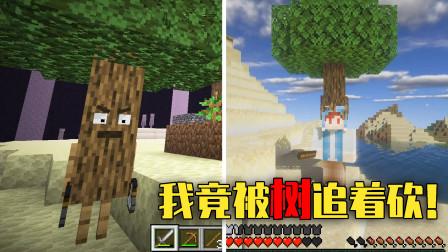 我的世界:树变成了怪物反击玩家?胡乱伐木的下场,被树追着砍!