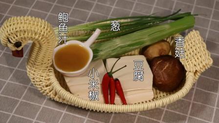 地道的家常豆腐做法,色香味俱全