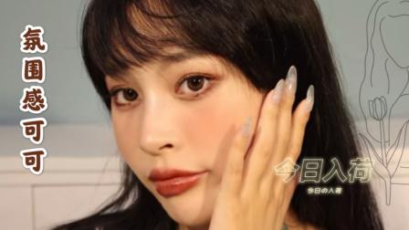 【kat】初秋氛围感可可 妆 MOTD妆容分享 哑光 妆创