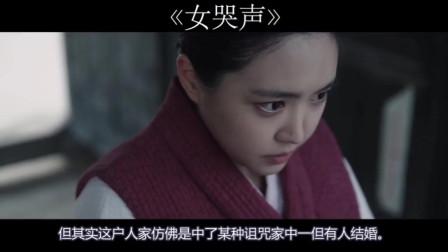 电影:《女哭声》精彩解说!
