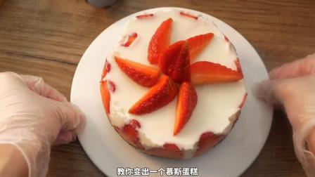 酸奶版草莓慕斯~电饭煲蛋糕翻车了?