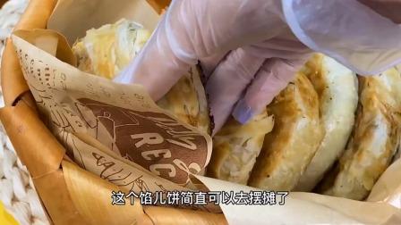 用手抓饼做的牛肉馅饼也太好吃了吧