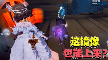 第五人格:红夫人镜像技巧!小船也能传上来,牧童差点遛鬼翻车!