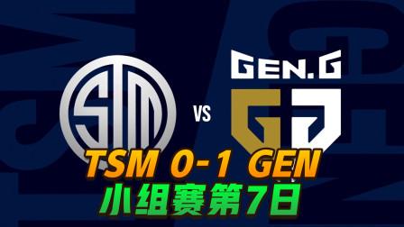 英雄联盟S10世界总决赛小组赛第7日: TSM 0-1 GEN