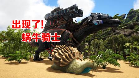 方舟生存进化:帕格纳西亚18,召唤毁灭者棘背龙!遇野生大鱿鱼?
