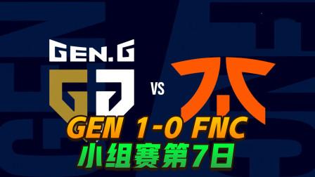 英雄联盟S10世界总决赛小组赛第7日:GEN 1-0 FNC