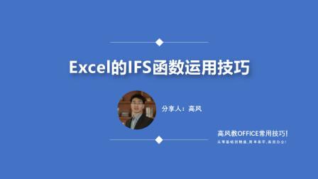 从零开始学电脑课程: Excel的IFS函数运用技巧?路凡教育