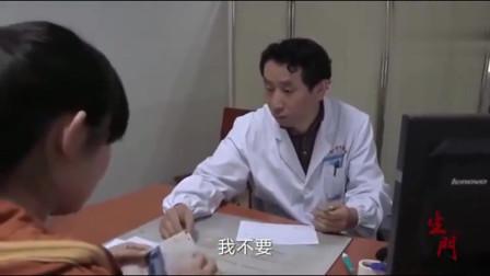 生门:李主任中国好医生,劝诫女生把宝宝留下,有孩子才是真的好!