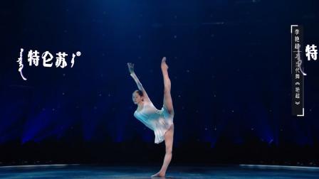 李艳超现代舞《艳超》,犹如一片高贵的羽毛,不留任何痕迹!