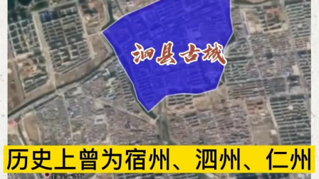 宿州市境内还有清晰轮廓的古城