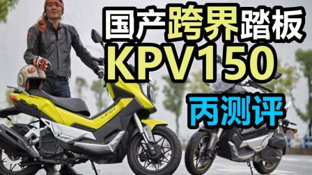 丙测评 国产跨界踏板 力帆KPV150