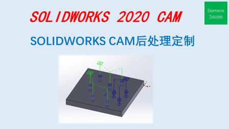 Solidworks 2020 CAM CNC后处理器定制介绍