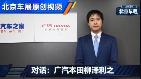 2020北京车展专访:广汽本田柳泽利之