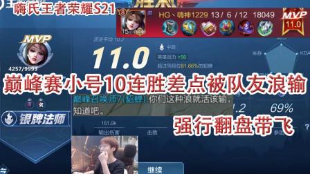 嗨氏王者荣耀:巅峰赛小号10连胜差点被队友浪输,强行翻盘带飞