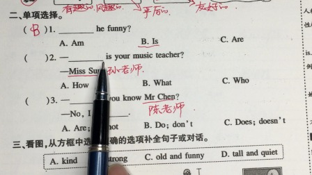 五年级英语上册 培优课堂02 课时同步练 名师课堂