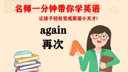 29 again 再次 名师一分钟学英语