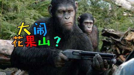 四川方言搞笑配音 第一季 第173集 猩猩成精组队大战人类军队
