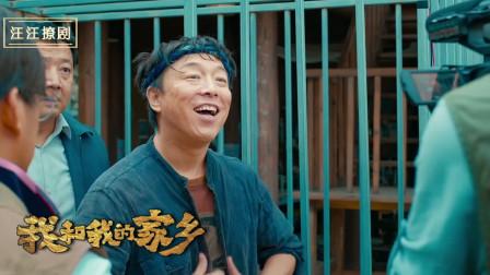 我和我的家乡:黄渤一句散装英语,观众电影院笑炸锅!不愧是影帝