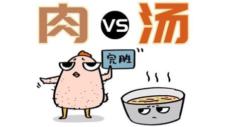 """为什么炖完汤后的""""肉渣""""才是精华?"""