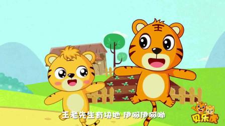 贝乐虎儿歌:经典趣味童谣儿歌《王老先生有块地》,找回童年的感觉