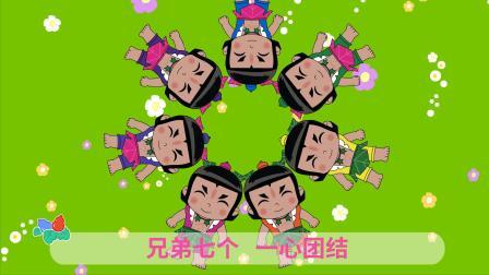 亲宝葫芦娃儿歌:葫芦兄弟的传说 兄弟七个一心团结