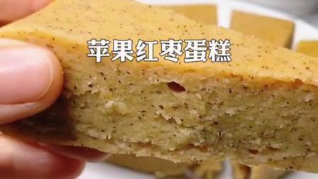 孩子想吃蛋糕 就做个苹果红枣蛋糕吧