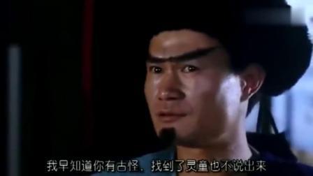 密宗威龙:林正英要用真气,打通灵台穴,谁知灵童另有其人!