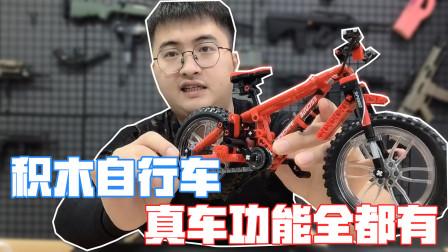 试玩300多颗积木拼装的山地自行车,很真车一样,还能链条传动