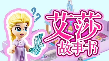乐高搭建:乐高迪士尼公主系列43175冰雪奇缘故事书评测