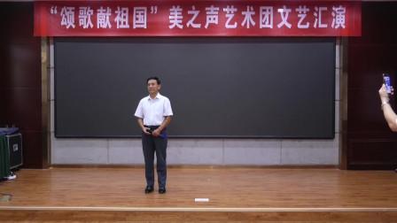 《儿行千里》 演唱:杨义华——颂歌献祖国