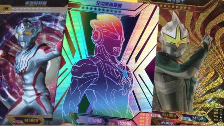 奥特曼卡片开箱 炫彩版第一弹开出SLR艾克斯奥特曼稀有卡片