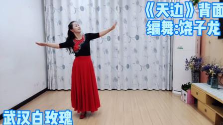 饶子龙蒙古舞《天边》背面子龙明星队员武汉白玫瑰演示