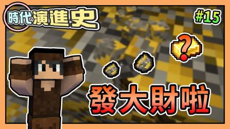 熊猫团团【我的世界】时代演进史 #15 - 第一时代 找到人生中第一个矿脉,爆多黄金终于发大财了!
