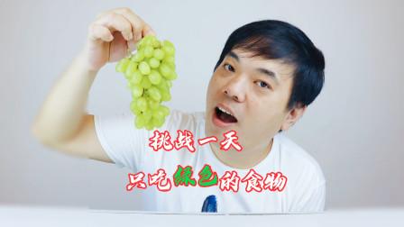 """挑战一天只吃""""绿色""""的食物 蛋糕 葡萄 你能想到哪些呢?"""