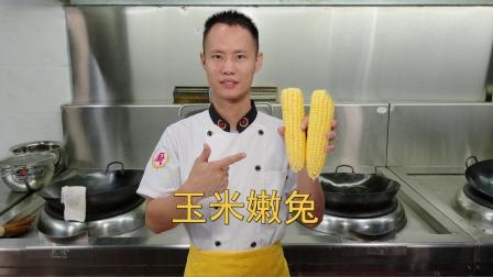 """厨师长教你:""""玉米嫩兔""""的家常做法,味道清甜,口感嫩滑"""