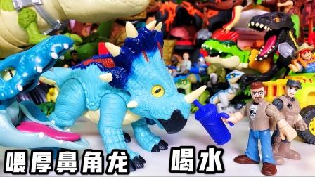 一起喂厚鼻角龙喝水吧!侏罗纪世界公园恐龙霸王龙儿童玩具开箱