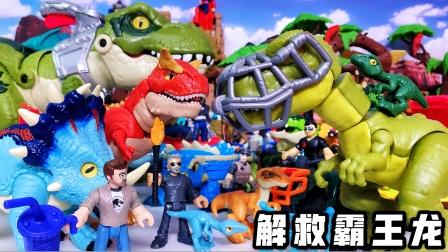 解救被困住的霸王龙!侏罗纪世界公园恐龙儿童玩具开箱试玩
