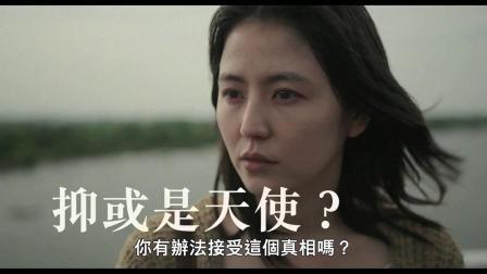【游民星空】长泽雅美Netflix家庭伦理剧《母亲》中文预告