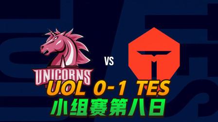 英雄联盟S10世界总决赛小组赛第八日:UOL 0-1 TES